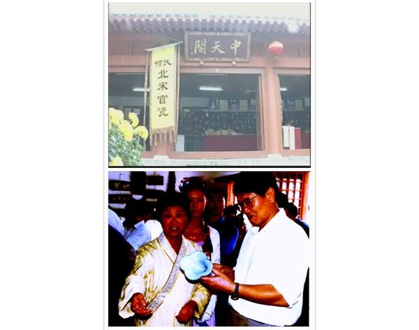 """2006.6.7国家领导亲临""""中天阁"""""""