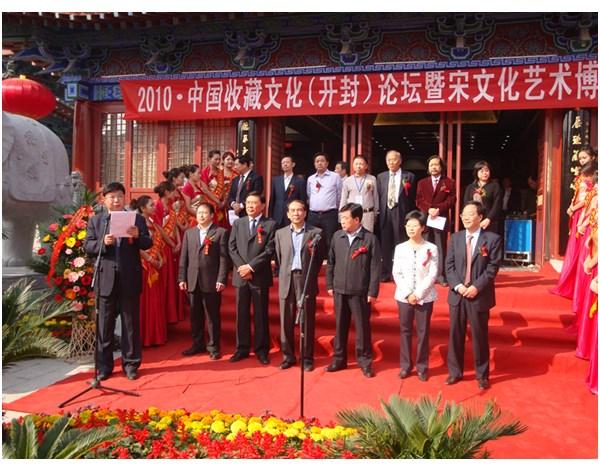 2010中国收藏论坛