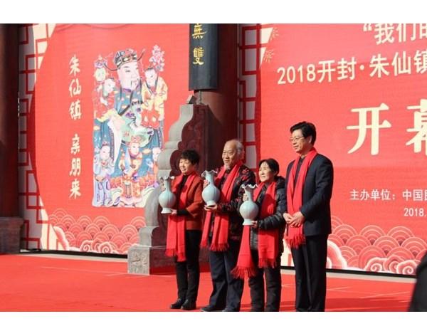 """2017何浩庄在朱仙镇接受""""终身成就奖"""""""