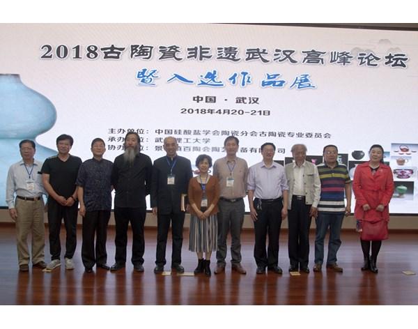 2018武汉古陶瓷高峰论坛