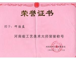 获河南省工艺美术大师荣誉称号