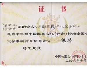 《神韵天成的北宋官窑》获银奖