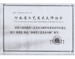 河南省工艺美术大师