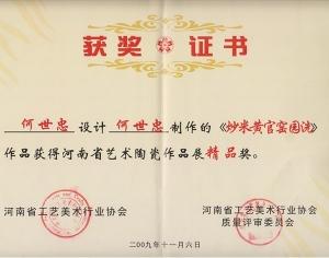 《炒米黄官窑园洗》获精品奖