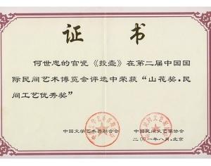 《投壶》获奖证书