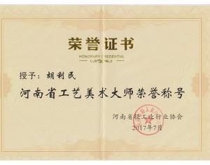 胡利民获河南省工艺美术大师称号
