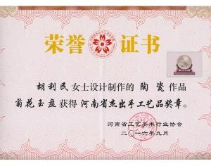 《菊花玉盘》获奖证书